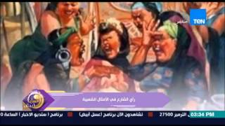 عسل أبيض - رأي الشارع المصري فى معاني الأمثال الشعبية المتداولة والقصص الحقيقة ورائها