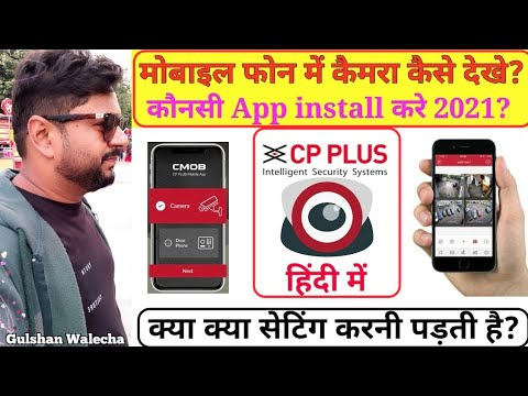 How to Setup CP Plus Mobile Aplication gCMOB/iCMOB
