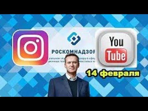 СЕГОДНЯ ЗАБЛОКИРУЮТ YOUTUBE и INSTAGRAM/Роскомнадзор заблокирует ютуб из за Навального/Настя Рыбка - Смотреть видео онлайн