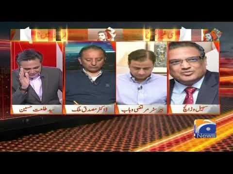 Naya Pakistan - 14-January-2018 - Geo News