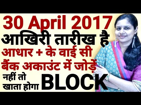 Link Aadhaar & KYC before 30 April 2017 - else Bank will BLOCK Account - in Hindi