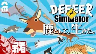 【鹿者】弟者の「DEEEER Simulator」【2BRO.】END