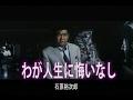 わが人生に悔いなし (カラオケ) 石原裕次郎