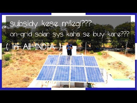 buy solar system in india | how to get subsidy???