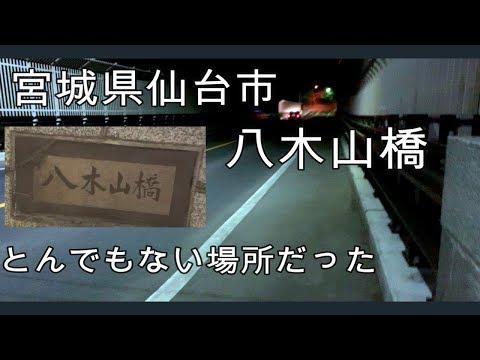 【心霊スポット】宮城県の心霊スポット八木山橋に行ってきたらまじでやばかった