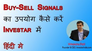 How to use Buy-Sell signals with Investar - Hindi