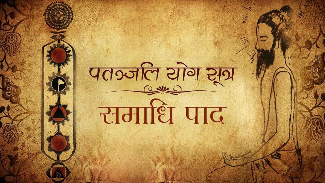 Patanjali Yoga Sutras    Samadhi Pada   Shloka-30 (Part-2)