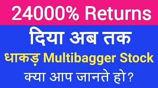 24000% Returns दिया अब तक - धाकड़ Multibagger Stock - Safari Industries India Ltd