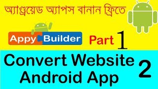 How To Make Android App For Free Bangla Tutorial Part 1