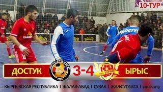 ДОСТУК - ЫРЫС l Жалфутлига l Futsal l Премьер Дивизион l сезон 2018-2019 l 10-й тур