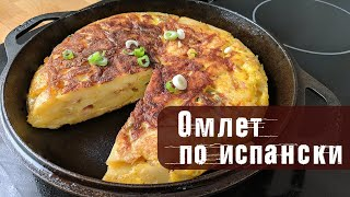 Как приготовить вкусный омлет по испански с картофелем