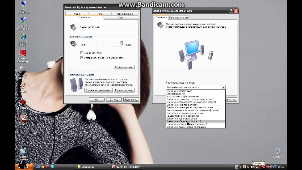 Настройка звука на WindowsXP by LuckyMaverick (29*Lucky)