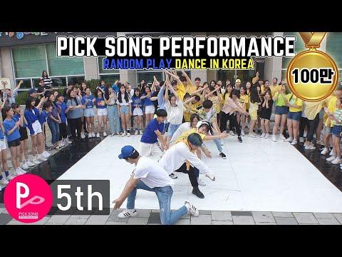 「RPD」 KPOP Random Play Dance in Korea 5th PICK SONG PERFORMANCE 랜덤플레이댄스 제5회 픽송퍼포먼스