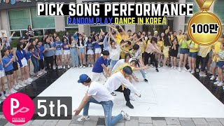 「RPD」 KPOP Random Play Dance in Korea (5th PICK SONG PERFORMANCE) 랜덤플레이댄스 (제5회 픽송퍼포먼스)