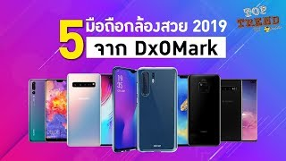 5 มือถือกล้องสวย ปี 2019 การันตีจาก DxOMark