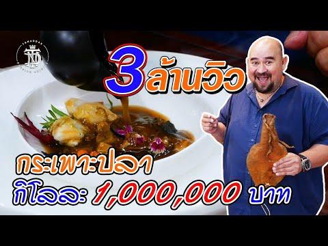 กระเพาะปลา กิโลละ 1,000,000 บาท | fish maw 1,000,000 Baht/KG