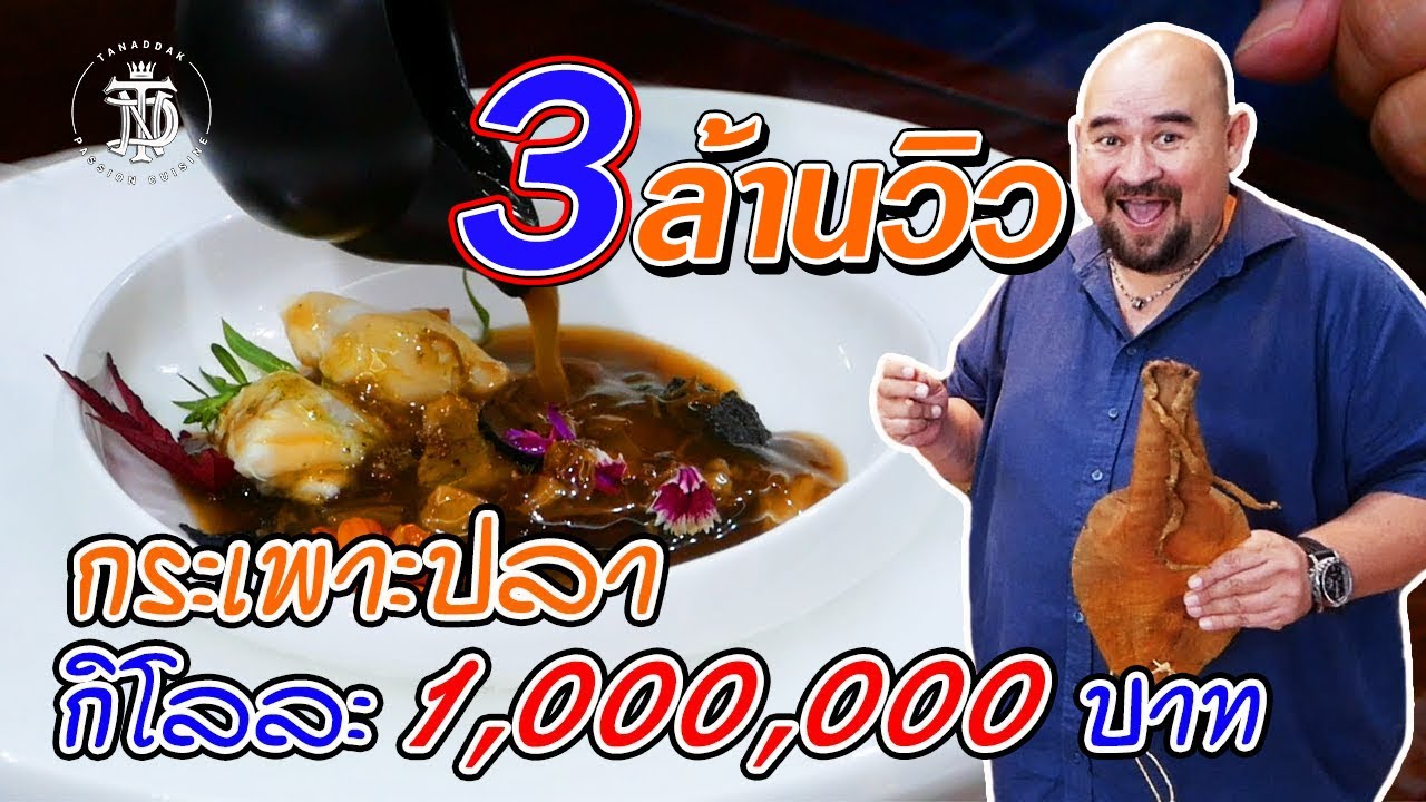 กระเพาะปลา กิโลละ 1,000,000 บาท   fish maw 1,000,000 Baht/KG