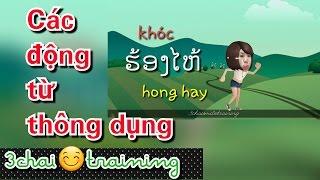 Học tiếng Lào #18 | Các động từ thông dụng | ຄຳກຳມະ