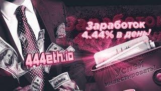444eth зарабатывай 4 44% в день пожизненно!! Успей инвестировать и заработать большие деньги!