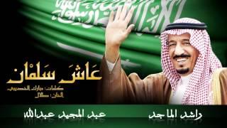 عبدالمجيد عبدالله و راشد الماجد - عاش سلمان (النسخة الأصلية) | 2015