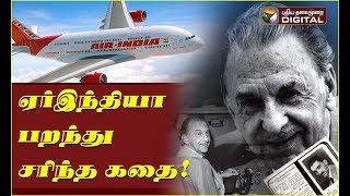 ஏர்இந்தியா பறந்து சரிந்த கதை...! | Air India | J. R. D. Tata | Aviation