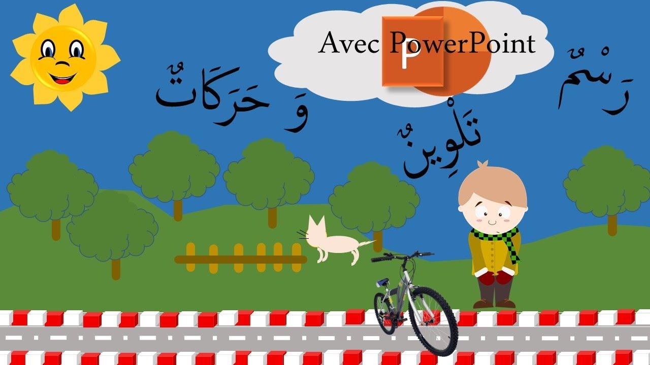 كيف تجعل  طفلك يستمتع بالرسم و التلوين Avec PowerPoint dessinez, colorer et ajouter une animation