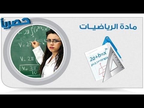 الرياضيات - هندسة تحليلية | معادلة الخط المستقيم
