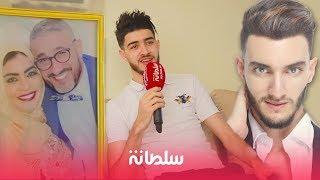 ابن الصنهاجي يتحدث لأول مرة عن طلاقه وعلاقته بإبنه وحب حياته الجديد ويقصف زهير البهاوي