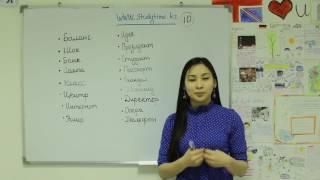 10. Как выучить 1000 слов за 1 день? Урок десятый.