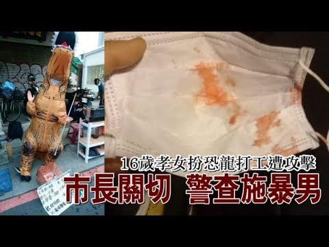 【攻擊影片曝光】16歲「恐龍裝」孝女被打不只一次 玻璃瓶、刀片都傷過她   台灣蘋果日報
