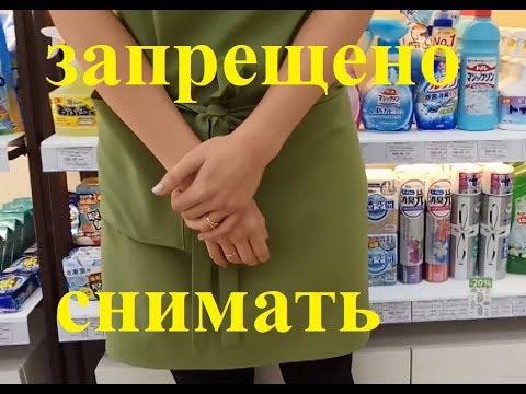 Запрет съемки от японокосметикматери корпорейшен или просто ИП:-)  В магазине ценник снимать нельзя.