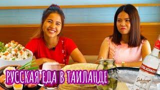 Азиатки пробуют блюда с новогоднего стола! Как встретить Новый Год на Пхукете!