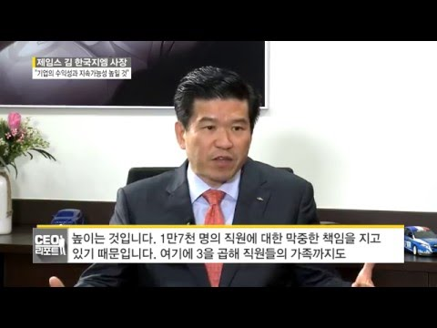 Interview with James Kim, CEO of GM Korea
