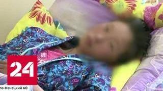 Две недели в тундре: 15-летняя Света найдена и спасена - Россия 24
