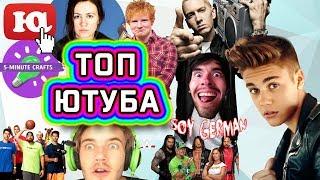ТОП-11 САМЫХ ПОПУЛЯРНЫХ КАНАЛОВ НА YouTube