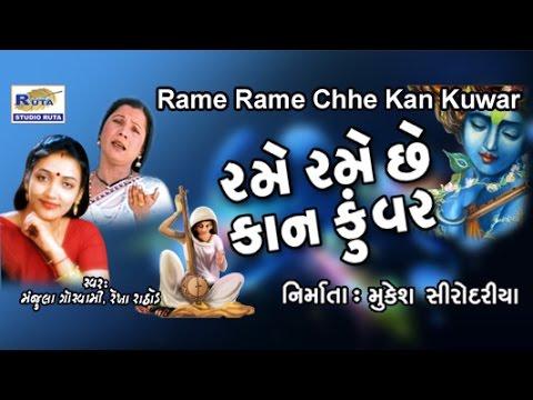 Maru Vanravan Chhe Rudu | Rame Rame Chhe Kaankunvar | Gujarati Bhajan | Dayro | Devotional Songs