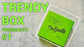 Вау Классный Бьюти бокс от Trendy Box ProBeauty 1 Распаковка Выгода состава