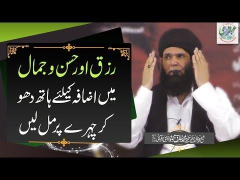 Rizq or Husno Jamal Me Izafa K lye Amal -- Hazrat Hakeem Mohammad Tariq Mahmood Majzoobi Chughtai