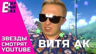 Download ВИТЯ АК: Реакция на Хлеб, Егора Крида и Элджея Mp3 and Videos