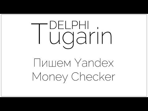 Пишем Yandex Money Checker   Delphi Видеоуроки