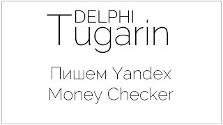 Пишем Yandex Money Checker | Delphi Видеоуроки