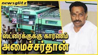 Strike-க்கு காரணம் அமைச்சர்தான் : Tamil Nadu Transport Union demand WAGE Revision   BUS Strike