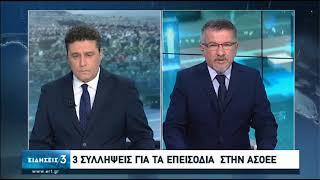 <span class='as_h2'><a href='https://webtv.eklogika.gr/treis-oi-syllifthentes-sta-epeisodia-exo-apo-to-oikonomiko-panepistimio-16-07-2020-ert' target='_blank' title='Τρεις οι συλληφθέντες στα επεισόδια έξω από το Οικονομικό Πανεπιστήμιο | 16/07/2020 | ΕΡΤ'>Τρεις οι συλληφθέντες στα επεισόδια έξω από το Οικονομικό Πανεπιστήμιο | 16/07/2020 | ΕΡΤ</a></span>