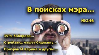 """""""В поисках мэра..."""" """"Открытая Политика"""". Выпуск - 246"""