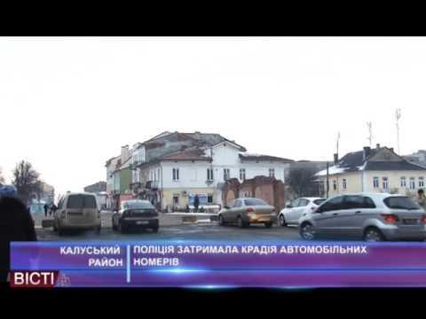 Поліція затримала злодія номерних знаків