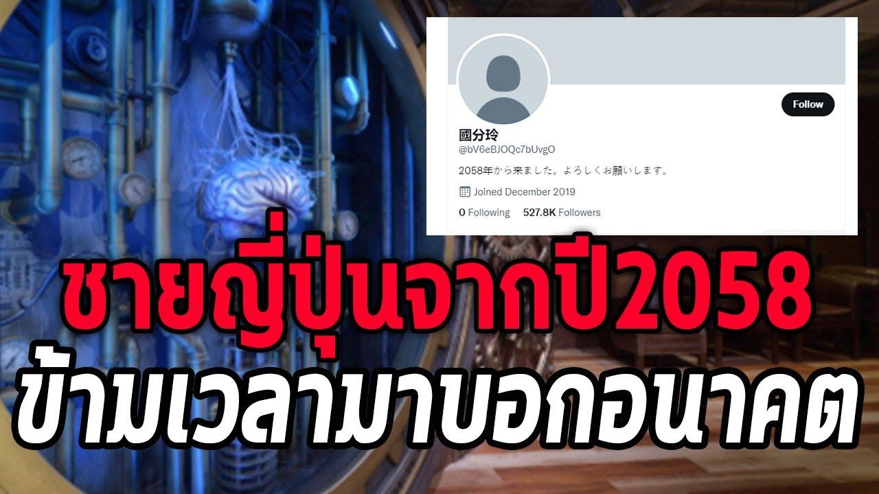 ทำนายอนาคตถูกหมด!นักเดินทางข้ามเวลาจากญี่ปุ่น - Mystery World