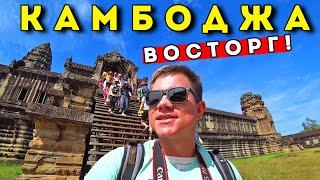 Камбоджа 2019 – улетел в Ангкор Ват с Пхукета. Первые впечатления после Таиланда