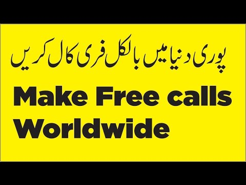 How to Make free calls Pc to Mobile Worldwide in Urdu / Hindi 2016