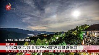 全台首座合歡山暗空公園通過國際認證2019-08-05 IPCF-TITV ...