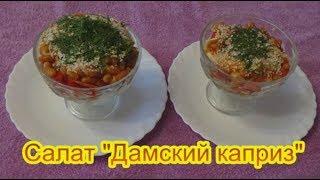 Салат Дамский каприз  вкусные праздничные салаты на день рождения юбилей